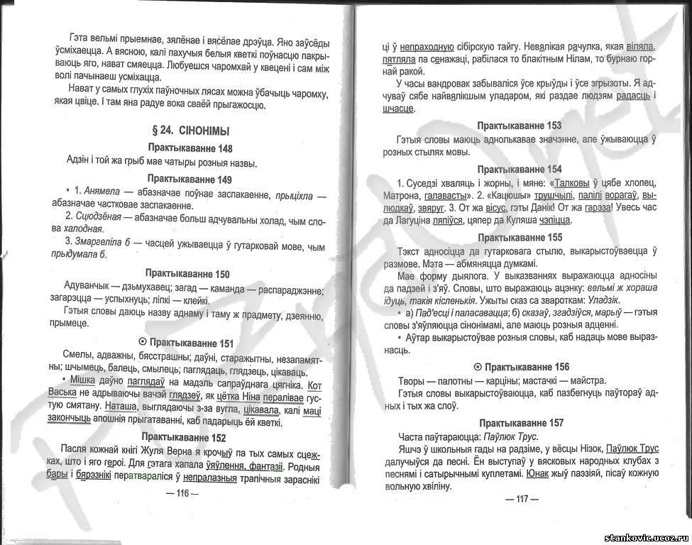 5 средний языку школы белорусскому по 2 класс гдз