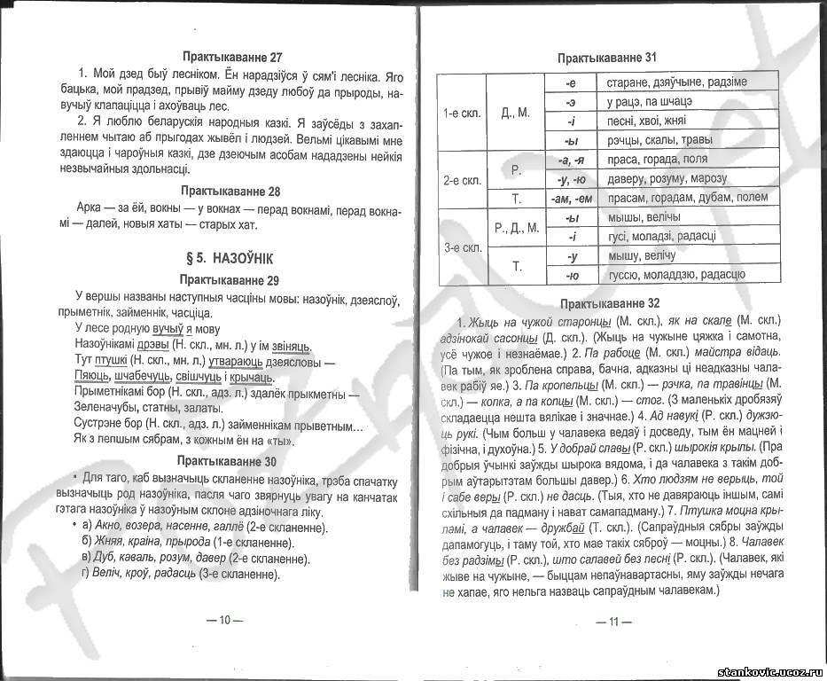 Решебник по белорусскому 3 класс свириденко